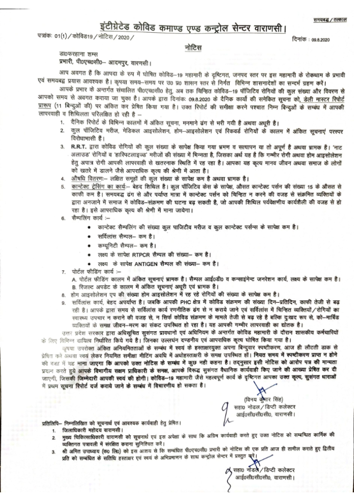Notice served to PHC CHC officers Benaras