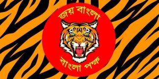 bangla pokkho